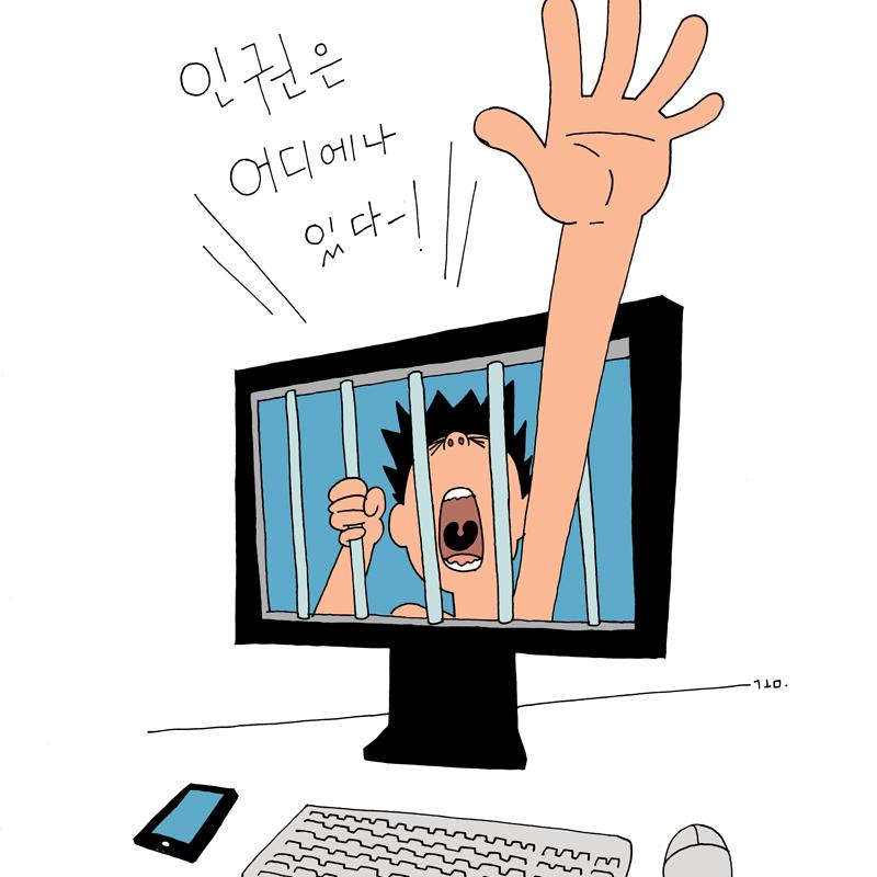 정보인권_front1