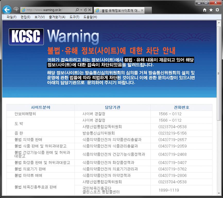 불법유해정보 차단 사이트 이미지 캡처