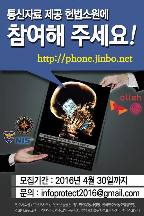 통신자료 제공 헌법소원 캠페인 포스터