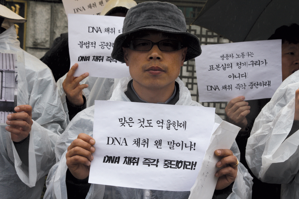 2011년 쌍용자동차 노동자와 용산 철거민에 대한 DNA 채취, 검찰 규탄 기자회견 사진