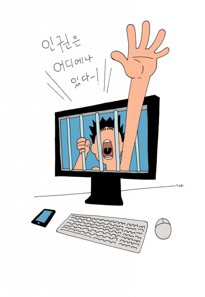 정보인권에 대한 삽화