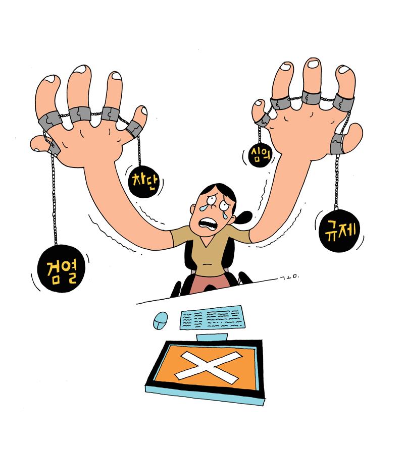 2장 인터넷 표현의 자유 삽화