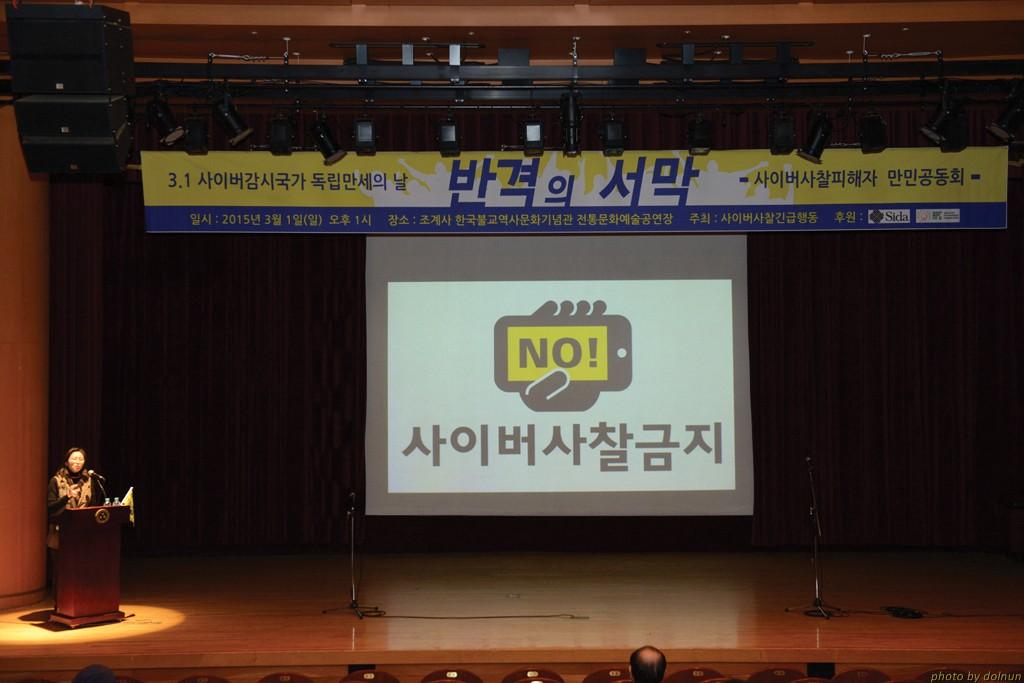 사이버사찰피해자 만민공동회 사진