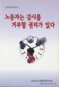 2004년 노동단체와 시민사회가 함께 발간한 노동자감시 대응 지침서의 표지