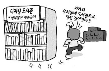 디지털 도서관 전송금지에 대한 일러스트