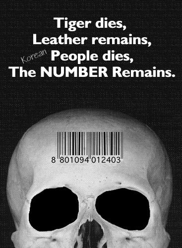 전자주민카드 반대 포스터 1997년
