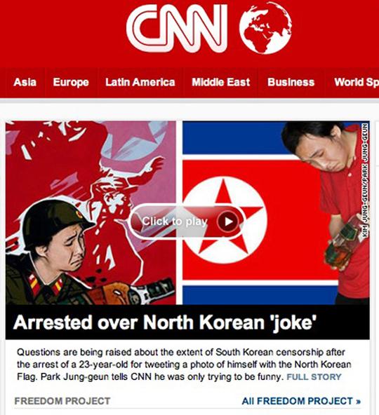 박정근씨 구속사건을 다룬 CNN 홈페이지